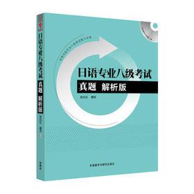 日语专业八级考试真题解析版(配MP3光盘)