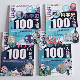【全漫画教科书级科普读物】《科学史100个大场面》共4本,韩国中小学生第二套教材,国内限量2000套,卖完截止!