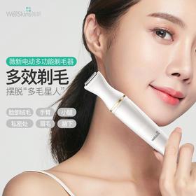 摆脱多毛尴尬 小巧便携 多功能电动女士剃毛器 WX-TM01 适用身体多部位 白色