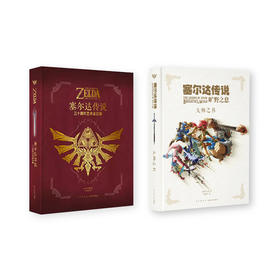 《塞尔达传说》大师之书 & 三十周年艺术设定集丨套装版(全两册)