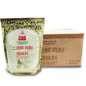 [雪尔商行]1kg詹王上汤鲜鸡粉调味料