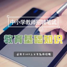 2019教师招聘:中小学教育基础知识全程班