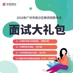 【1元抢购】2019年南沙教师招聘面试大礼包(电子资料)