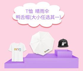 T恤+晴雨伞+鸭舌帽(大小任选其一)   基础商品