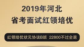 【河北省考面试】2019年河北省考面试红领培优状元协议B班