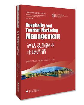 酒店及旅游业市场营销,李咪咪、徐惠群  著