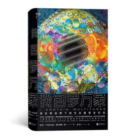 我包罗万象(《纽约时报》2016年备受关注的100本图书之一 微生物视野下的生命图景全纪录 令马克•扎克伯格与比尔•盖茨读到爱不释手的自然新史)