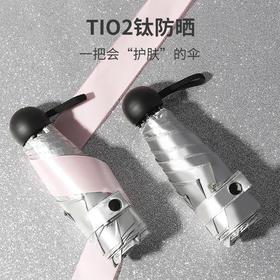 【小巧随身,晴雨随行】超轻迷你钛银五折伞 防紫外线UPF50+ 隔热降温5~13°C