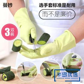 【食品级材质 防割耐高温】MAMIU/蔓妙 蔓之跃厨房家务手套