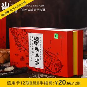 """生崇态明 崇明米道""""两无化""""鲜活崇明大米2.5kg礼盒 宝宝米/寿司米 软糯甜香"""