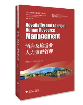 酒店及旅游业人力资源管理  韩晓莹  著
