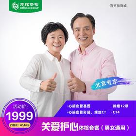 【北京专享】关爱护心套餐(男女通用)