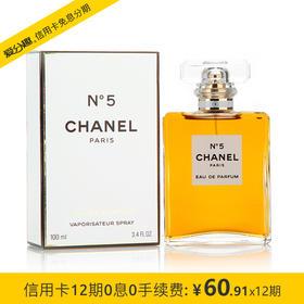 香奈儿(Chanel)N°5 香水 5号之水 浓香水EDT 50ml
