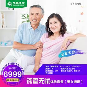 【北京专享】深爱无忧套餐(男女通用)