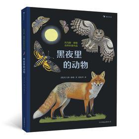 黑夜里的动物(博物学科普画册,超大开本,融入黑夜,认识近100种神秘的夜行动物。《美丽散步》作者托马斯•穆勒倾力呈献,图画精美绝伦,文辞优美。)