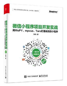《微信小程序项目开发实战:用WePY、mpvue、Taro打造高的小程序》