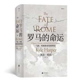 """罗马的命运:气候、疾病和帝国的终结 (第十五届""""文津图书奖""""获奖图书)"""