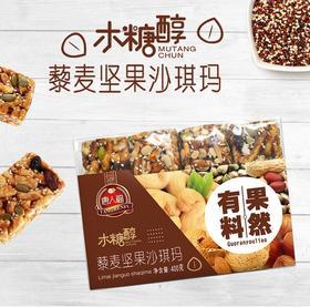 【满百包邮】藜麦坚果沙琪玛  木糖醇 无蔗糖食品 独立包装 糖友加餐的零食