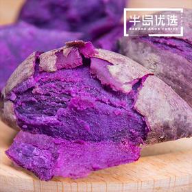 越南进口小紫薯 软糯香甜 富含大量花青素 净重5斤装