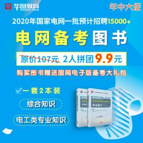 2020国网招聘专用教材(电工类)