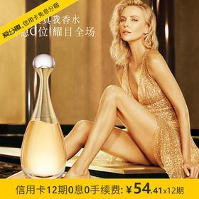 【专柜】迪奥(Dior)真我香水香氛50ml 持久女士淡香
