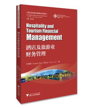 酒店及旅游业财务管理   彭康麟、蔡铭志 著