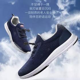 【中老年健步鞋】新款夏季单网透气 轻便弹性足 运动防滑 保护膝盖脚踝