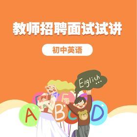 教师招聘面试试讲--初中英语