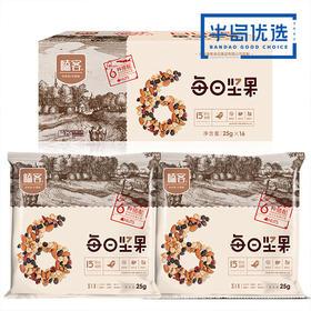 【嗑客零食—每日坚果】混合果仁大礼包