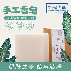 【月销量超万笔】山羊奶美白控油滋润清洁手工皂精油皂改善粗糙细纹暗黄嫩白100g*3块