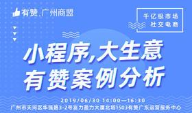 【广州有赞商盟】小程序带来的大生意