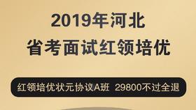 【河北省考面试】2019年河北省考面试红领培优状元协议A班