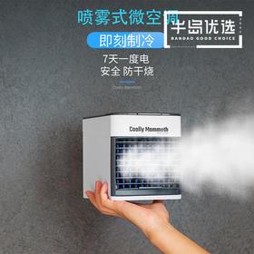2019新款Arctic Air Ultra家用桌面迷你冷风机水槽喷雾USB供电小风扇便携