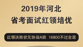 【河北省考面试】2019年河北省考面试红领决胜状元协议A班