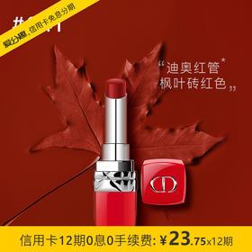【专柜】Dior迪奥 烈艳蓝金挚红管唇膏口红999 777 新款限定 3.2g