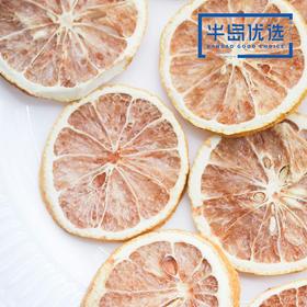 冻干柠檬自然酸爽夏季常备物流会有碰撞碎片不影响食用介意勿拍