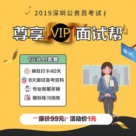 【深圳】深圳市考尊享vip面试班(疯狂练题40天、50篇热点、120分钟网课、40道面试题)