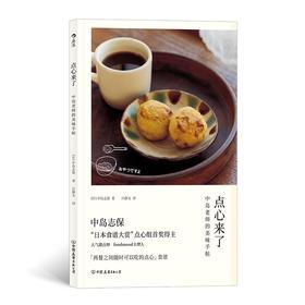 点心来了 中岛老师的美味手帖