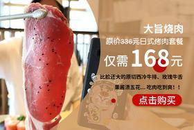 168元抢原价336元日式烤肉套餐!比脸还大的原切西冷牛排、玫瑰牛舌、五花肉、鸡腿肉...吃肉吃到爽!