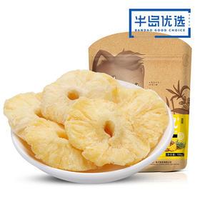 【三只松鼠_菠萝干106gx3袋】休闲零食水果干蜜饯果脯菠萝片