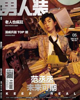 【限量赠送海报】《男人装》杂志2019年5月刊-范丞丞封面(A、B两版封面随机发)