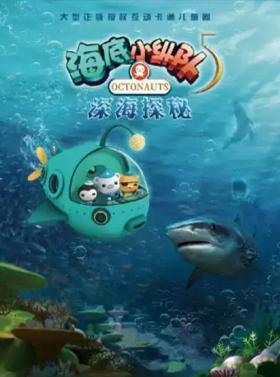 英国正版授权大型互动式多媒体实景海洋探险儿童舞台剧《海底小纵队之深海探秘》10.5