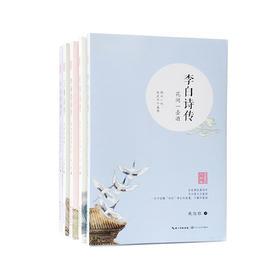 《浪漫古典行·人物卷》第二辑 | 品至情至性诗作,寻唐宋文化基因 一本书读懂唐宋经典古诗人