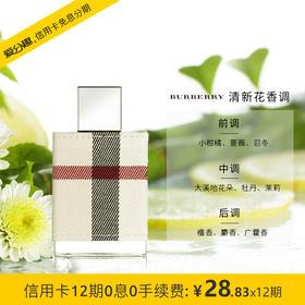 【专柜】博柏利(BURBERRY)浓香水女伦敦布格 清新持久香氛 30/50ml