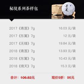 【茶样礼包9折优惠】南茗佳人 秘境系列 茶样礼包 42g