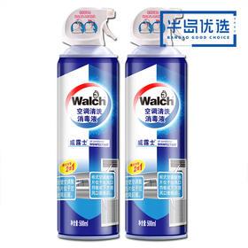 威露士空调清洁剂500ml*2