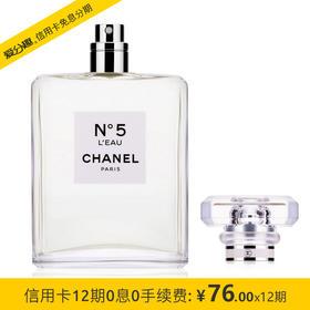 香奈儿(Chanel)N°5 香水 5号之水 淡香水EDT 50ml