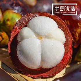 泰国5A进口山竹当季时令新鲜热带水果