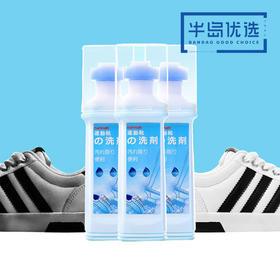 买二送一【小白鞋清洗剂,一擦即白,亮丽如新 洗鞋泡沫免洗去污不伤鞋!
