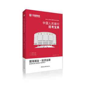 2020中国人民银行招考宝典-题海掘金(经济金融)